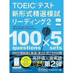 TOEIC(R)テスト新形式精選模試リーディング2