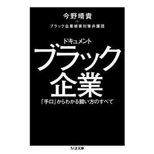 ドキュメント ブラック企業: 「手口」からわかる闘い方のすべて (ちくま文庫) 古本 古書