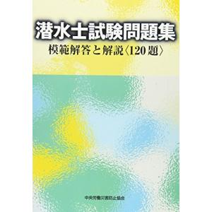 潜水士試験問題集―模範解答と解説(120題) 古本 古書