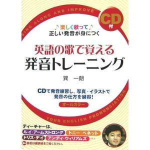 CD付 英語の歌で覚える発音トレーニング