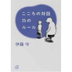 こころの対話 25のルール (講談社+α文庫) 中古 古本