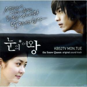 雪の女王 韓国ドラマOST (KBS)(韓国盤)(the Snow Queen Original S...