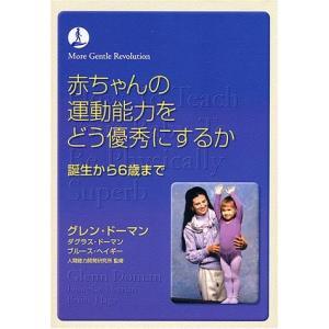 赤ちゃんの運動能力をどう優秀にするか (gentle revolution) 中古 古本