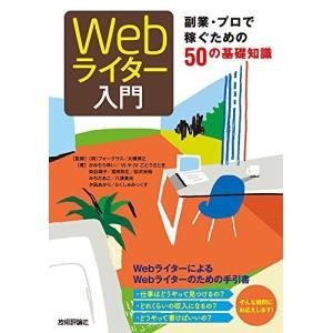 Webライター入門 ――副業・プロで稼ぐための50の基礎知識 中古 古本
