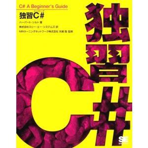 独習C# 中古 古本