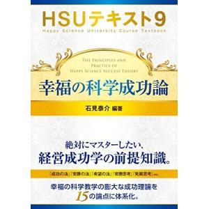 HSUテキスト 9