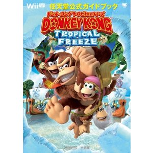 ドンキーコング トロピカルフリーズ: 任天堂公式ガイドブック Wii U