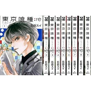 東京喰種 トーキョーグール:re 1-9巻セット (ヤングジャンプコミックス) 綺麗め 中古 古本