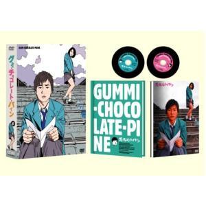 グミ・チョコレート・パイン限定版 (DVD) 綺麗 中古
