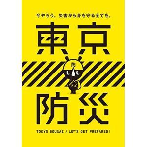 東京防災 古本 古書