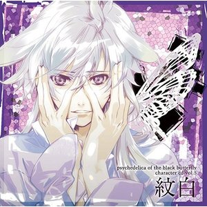 黒蝶のサイケデリカ キャラクターCD Vol.5 紋白 綺麗 良い 中古