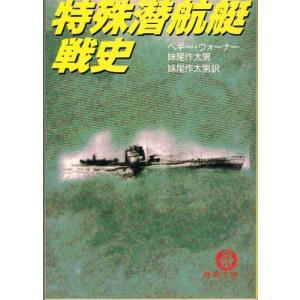 特殊潜航艇戦史 (徳間文庫) 古本 古書