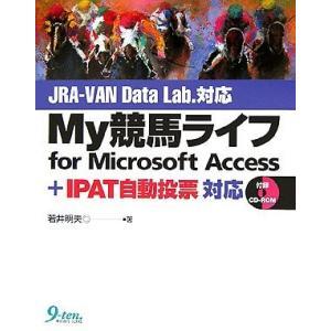 My競馬ライフfor Microsoft Access―JRA‐VAN Data Lab. + IP...