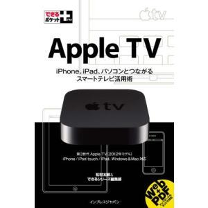 できるポケット+ Apple TV 中古 古本