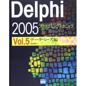 Delphi 2005プログラミングテクニック―For Microsoft.NET Framewor...