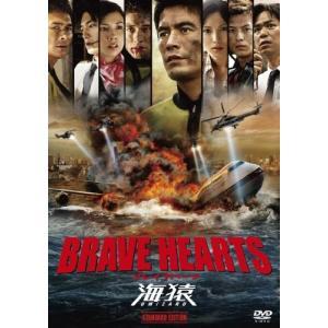BRAVE HEARTS 海猿 スタンダード・エディション (DVD)