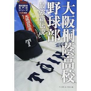 大阪桐蔭高校野球部―最強新伝説 (高校野球名門校シリーズハン...