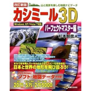 改訂新版 カシミール3Dパーフェクトマスター編 中古 古本