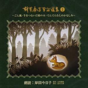 児童文学朗読CD集 新美南吉童話選集(1) 綺麗 良い 中古