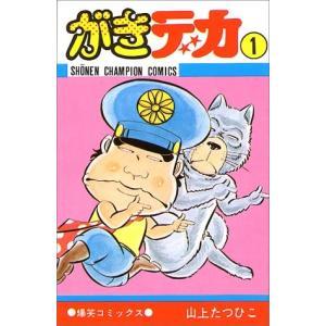 がきデカ 1 (少年チャンピオン・コミックス) 古本 古書