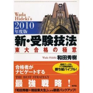 新・受験技法―東大合格の極意(2010年版) 古本 古書