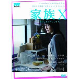 家族X (DVD) 綺麗 中古