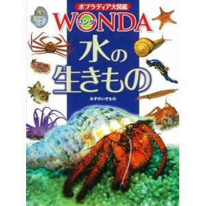 水の生きもの (ポプラディア大図鑑WONDA) 中古 古本