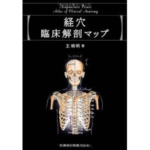 経穴臨床解剖マップ 古本 中古