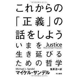これからの「正義」の話をしよう (ハヤカワ・ノンフィクション文庫) 中古 古本