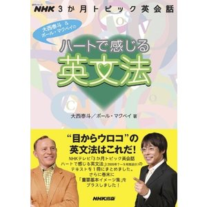 NHK3か月トピック英会話 ハートで感じる英文法 (語学シリーズ) 古本 古書