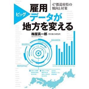 雇用ビッグデータが地方を変える-47都道府県の傾向と対策 (単行本) 古本 古書