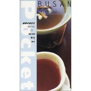 釜山(2002~2003年版) (地球の歩き方ポケット) 古本 古書