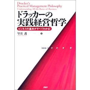 ドラッカーの実践経営哲学―ビジネスの基本がすべてわかる! 古本 古書