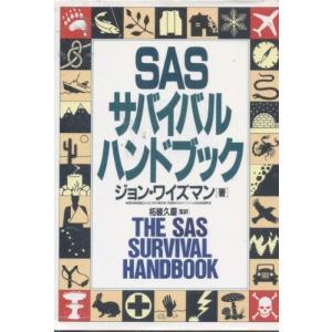 SASサバイバル・ハンドブック 古本 古書