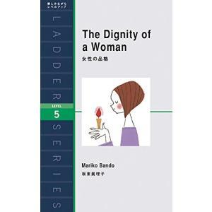 女性の品格 The Dignity of a Woman (ラダーシリーズ Level 5) 古本 ...