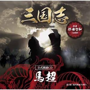 """三国志 Three Kingdoms 公式朗読CD シリーズ """"虎の咆哮""""/馬超篇:杉田智和(~眠れ..."""