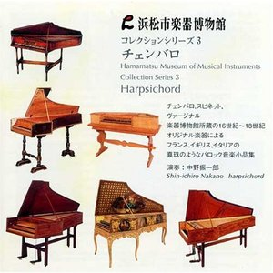 チェンバロ (浜松市楽器博物館コレクションシリーズ3) 中古