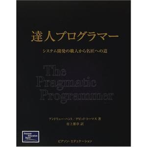 達人プログラマー―システム開発の職人から名匠への道 中古 古本