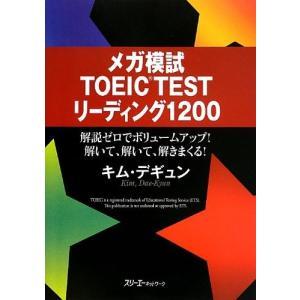 メガ模試TOEICTESTリーディング1200 古本 古書