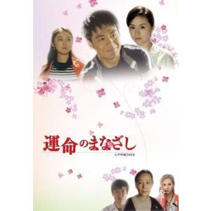 運命のまなざし 前編 (DVD) 綺麗 中古