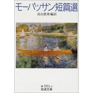 モーパッサン短篇選 (岩波文庫) 古本 古書