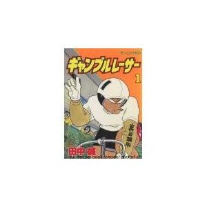 ギャンブルレーサー コミック 全39巻完結セット (モーニン...
