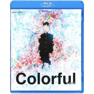 カラフル (通常版) (Blu-ray)