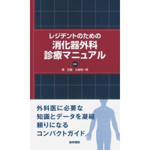 レジデントのための消化器外科診療マニュアル 古本 中古