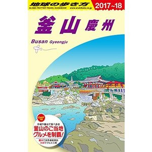 D34 地球の歩き方 釜山 慶州 2017~2018 古本 古書
