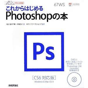 デザインの学校 これからはじめるPhotoshopの本 (CS6対応版) 古本 古書