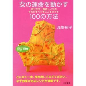 女の運命を動かす100の方法 (知的生きかた文庫―わたしの時間シリーズ) 中古 古本