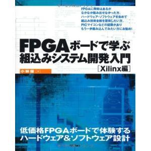 FPGAの商品一覧 通販 - Yahoo!ショッピング
