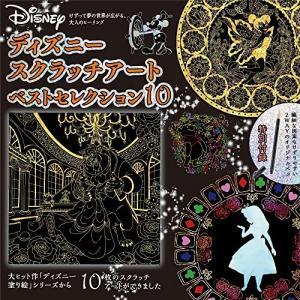 ディズニースクラッチアートベストセレクション10 ((バラエティ)) 古本 古書
