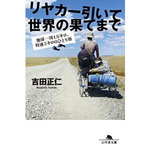 リヤカー引いて世界の果てまで 地球一周4万キロ、時速5キロのひとり旅 (幻冬舎文庫) 古本 古書